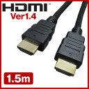 【レビューでメール便送料無料!】【お一人様1個まで】あらゆるHDMI出力機器に!メッシュで使いやすい!Ver.1.4対応 1.5M 1.5メートル ケーブル HDMI【レビューで送料無料】 HDMIケーブル 1.5M 1.5メートル Ver.1.4 4K対応 Aコネクタ-Aコネクタ 液晶テレビ パソコン HDDレコーダー ブルーレイプレイヤー DVDプレイヤー PS3 Xbox360にも 3R-HDMI015AA-BK メ20