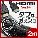 【ゆうメール送料無料】 HDMIケーブル 2M 2メートル Ver.1.4 4K対応 Aコネクタ-Aコネクタ 液晶テレビ パソコン HDDレコーダー ブルーレイプレイヤー DVDプレイヤー PS3 Xbox360にも 3R-HDMI02AA-BK