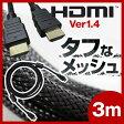 【ゆうメール送料無料】 HDMIケーブル 3M 3メートル Ver.1.4対応 4K対応 Aコネクタ-Aコネクタ 液晶テレビ パソコン HDDレコーダー ブルーレイプレイヤー DVDプレイヤー PS3 Xbox360にも 3R-HDMI03AA-BK P06May16