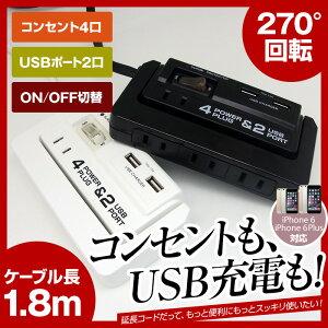 電源タップOAタップ延長コード延長ケーブル4口USB充電デライトスイッチ雷ガードiPhone5siPhone5ciPhone5スマホスマートフォン充電【送料無料】