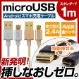 microUSB スマホ 充電ケーブル 両面挿し USBコネクタ リバーシブル マイクロUSBケーブル usb ケーブル 2.4A スマートフォン 1m マイクロ Micro USB【送料無料】