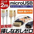 microUSB 充電ケーブル 両面挿し USBコネクタ リバーシブル マイクロUSBケーブル usb ケーブル スマートフォン 2m マイクロ Micro USB【送料無料】