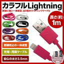 iPhone5 ケーブル 1m Lightning USB ライトニング iPhone5 iPad4 iPadmini iPod touch5 iPod nano7対応 【メール便専用】spr10P05Apr13【送料無料_spsp1304】【RCPfashion】