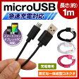 【送料無料】急速充電対応 microUSB 充電ケーブル 1m 2A 出力 スマートフォン タブレット PC 対応 USB B オス-USB A オス 【RCP】