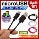 �y���������z�}���[�d�Ή� microUSB �[�d�P�[�u�� 1m 2A �o�� �X�}�[�g�t�H�� �^�u���b�g PC �Ή� USB B �I�X-USB A �I�X �yRCP�z