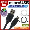 【送料無料】急速充電対応 microUSB 充電ケーブル 1m 2A 出力 スマートフォン タブレット PC 対応 USB