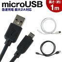 【クーポンで5 値引】 【送料無料】急速充電対応 microUSB 充電ケーブル 1m 2A 出力 スマートフォン タブレット PC 対応 USB