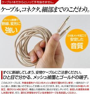 3.5mmイヤホンジャックAUXオーディオケーブル2m