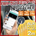 送料無料 iPhone スマホ対応 3.5mmイヤホンジャック AUX端子用ステレオミニプラグケーブル オーディオケーブル 2m カーナビ イヤホンジャック カーオーディオ iPhoneSE iPhone6s iPhone6 Plus iPad FMトランスミッターよりも高音質