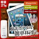 【送料無料】Wi-Fi wifi ワイファイ 小型 出張 旅行 iPhone PLUS アイフォン iPad タブレット ノートPC ワイヤレス Android 無線LANルーター
