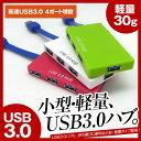 【送料無料】 バスパワー 3.0対応 4ポート USBハブ