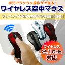 ワイヤレスマウス FF-5530 メタルグレー メタルレッド メタルブルー 片手で操作できる 空中マウス