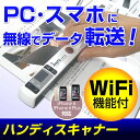 【送料無料】【iPhone5対応】WiFi 無線 PDF/JPG ハンディスキャナーハンディスキャナー PDF/JPG 無線転送 WiFi 携帯式 カラー/モノクロ対応Anyty エニティ 3R-HSAP800WIFI 【iPhone5対応】10P10Nov13