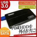 【内蔵HDD/SSDを外付け化】 USB3.0 ハードディスクケース HDDケース 2.5インチ SATA HDD/SSD用 ブラック 放熱アルミケース