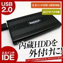 【レビュー記入で送料無料】 USB2.0 IDE ハードディスクケース HDDケース 2.5インチ 内蔵HDDを外付け化 ブラック 放熱アルミケース 【メール便専用】【RCP】10P05July14