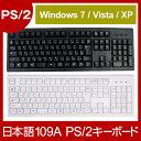 【PS/2接続】 PS2 キーボード ブラック ホワイト メンブレンキー 2段階傾斜角調節10P06jul13