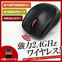 【レビュー記入で送料無料】 ワイヤレスマウス 無線 2.4GHz 最大約5m 極小レシーバー付 光学式 3ボタン おしゃれ USB接続 ブラック