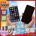 iphone6s ソーラー 充電器