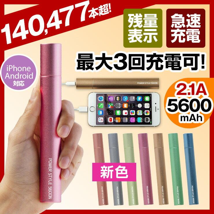 送料無料 【2015楽天年間ランキング6位入賞】モバイルバッテリー スマートフォン アイフォン6 スマホ 充電器 急速 モバイルバッテリー 携帯充電器 スマホバッテリー 大容量 モバイルバッテリー 5600mAh iPhone6s iPhone6 Plus iPad Pro iPad mini4
