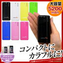 大容量5200mAh スマートフォン アイフォン5 スマホ 充電器 急速 モバイルバッテリー 携帯充電器 スマホバッテリー iPhoneSE iPhone6s iPhone6 Plus 携帯電話 送料無料