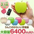 【送料無料】 大容量6400mAh りんごの形のかわいい 充電器 スマートフォン アイフォン5 アイフォン6 スマホ モバイルバッテリー 携帯充電器 スマホバッテリー スマホ充電器 iPhoneSE iPhone6s iPhone6 Plus iPad