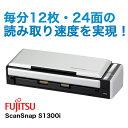 【送料無料】カラー イメージ スキャナ ScanSnap S1300i 富士通 FI-S1300A