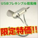 USB 扇風機 フレキシブルファン★節電対策に★小