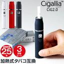 シガリア Cig2.0 加熱式タバコ 連続吸引 3段階 ヒート 煙草 スティック 互換機 本体 電子...