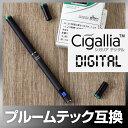 カウントダウンで吸引残を表示するシガリアデジタル プルームテック 互換バッテリー ★ Ploomtech プルームテック 予備バッテリー プルームテック 互換バッテリー プルームテック バッテリー プルームテック 互換 バッテリー 電子タバコ Cigallia