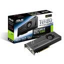 ASUS TURBO-GTX1080-8G ボールベアリングの使用で従来比4倍のファン寿命を実現したGTX 1080ビデオカード