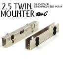 サイズ 2.5TWIN MOUTER Rev.C 2.5インチSSD/HDD2台搭載可能3.5インチベイ用防振ラバー付きマウンタ