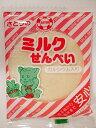 【駄菓子】 20円 ミルクせん 30個入