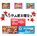ギンビス たべっ子人気3種セット 30袋入【駄菓子】【バレンタイン】【義理チョコ】
