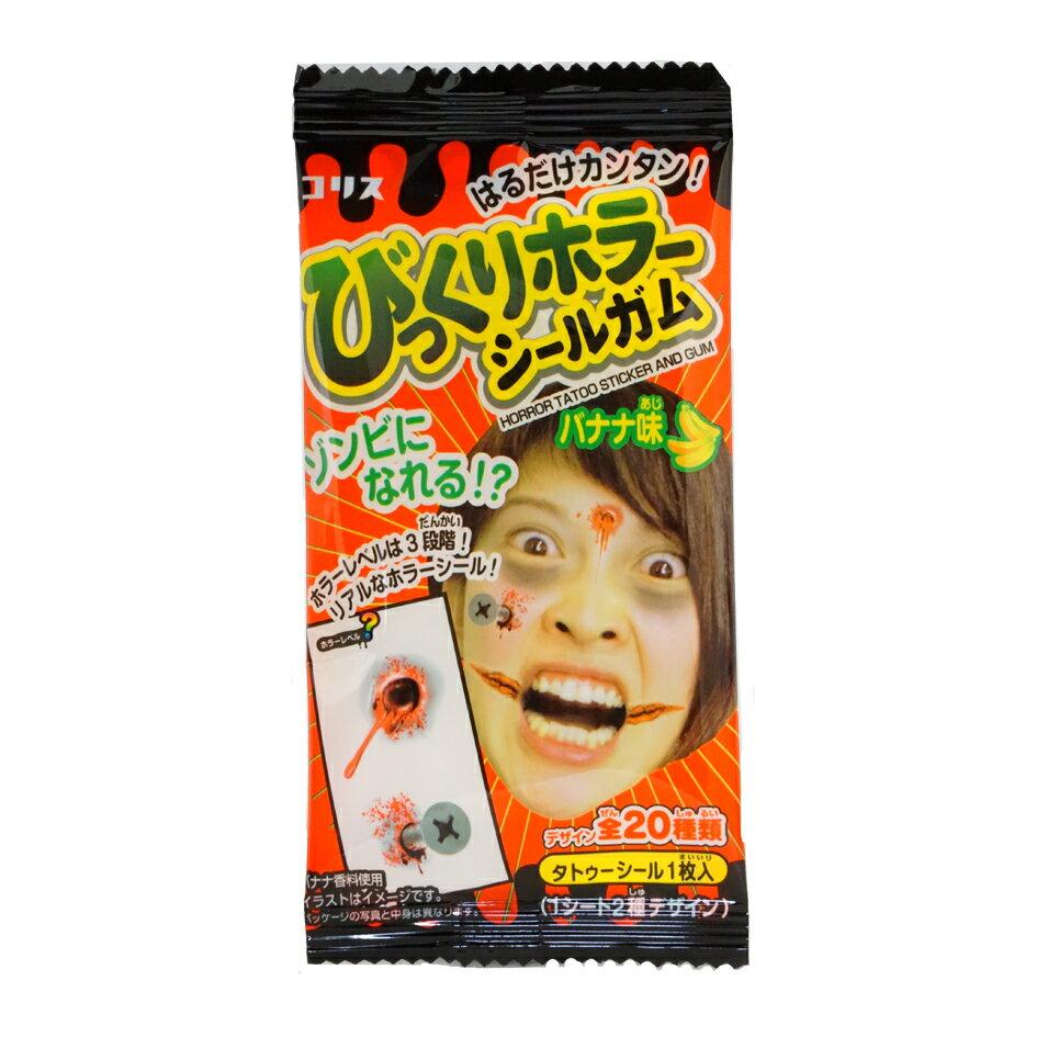 びっくりホラーシールガム20入 【駄菓子】【ハ...の紹介画像2