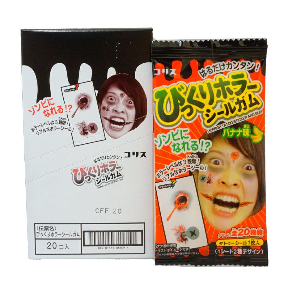 びっくりホラーシールガム20入 【駄菓子】【ハロウィン】【お菓子】【子供会】【お楽しみ会】