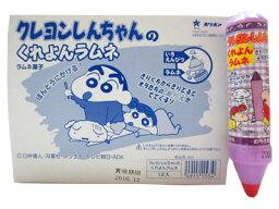 オリオン 80円 しんちゃんくれよんラムネ 12個入【駄菓子】
