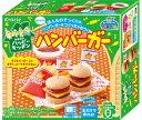 クラシエ ハッピーキッチン ハンバーガー 5個入