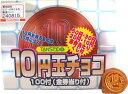 10円 10円玉チョコ 100個入 【駄菓子】【バレンタイン...