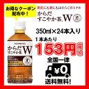 からだすこやか茶W 350mlPET×24本【特保 トクホ お茶 コカ・コーラ ペットボトル 送料無...