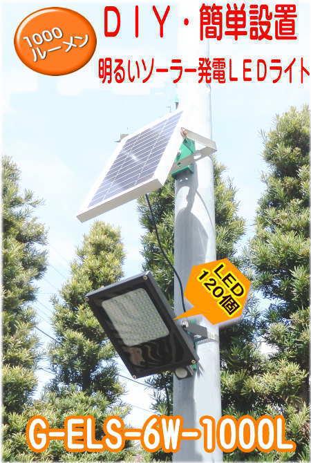 ☆NEW!!☆ 駐車場灯、外灯、私道、G-ELS-6W-1000L