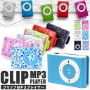 【メール便送料無料】MP3プレーヤー 本体 microSD 32GB 対応 MP3プレイヤー プレイアー プレーアークリップ式 マイクロSDカード デジタルオーディオプレーヤー USB2.0 USB 充電 ケーブルイヤホンジャック ※イヤホン別売り
