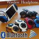 【iPhone7含むすべてのスマホで動作保証】Bluetoothワイヤレスヘッドホンbluetooth搭載のアイフォンで使えるヘッドフォンヘッドセット Skype音声通話にも対応!楽天最安値に挑戦NEWショップ ギフト セール