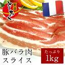 食品 - 赤身と脂身のバランスが取れたフランス産〔豚ばら肉スライス1kg〕調理に便利な2,5mmカット/豚バラ