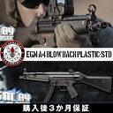 g&g電動ガンEGMA4BlowBackPlastic-STD G&GARMAMENTエアソフトガン【3か月保証】
