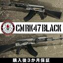 g&g電動ガンCMRK47Black G&GARMAMENTエアソフトガン【3か月保証】