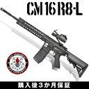 g&g電動ガンCM16R8-L G&GARMAMENTエアソフトガン【3か月保証】