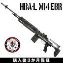 g&g電動ガンHBA-L(M14EBR)G&GARMAMENTエアソフトガン【3か月保証】
