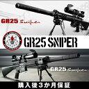 g&g電動ガンGR25SniperG&GARMAMENTエアソフトガン【3か月保証】