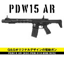 PDW15 AR【3か月保証】【送料無料】G&G電動ガン