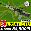 8/10発売 G&G L85A1ETU 8/9まで予約期間ポイント5倍